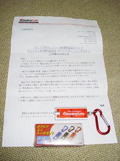 2010.07.11 b001.jpg